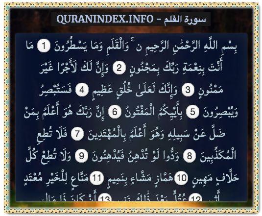 Browse, Read, Listen, Download and Share #Surah Al-Qalam [68] @ https://quranindex.info/surah/al-qalam #Quran #Islam