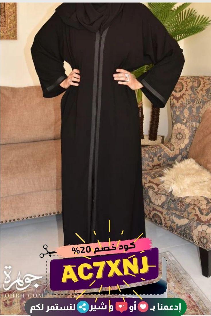 عبايات سادة متجر جوهرة استخدمي كود خصم 20 Ac7xnj Academic Dress Fashion Dresses