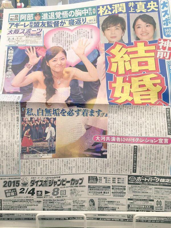 熱門話題人氣極上升!日本推特正在討論的就是今天報紙《東スポ》頭版刊載爆料飾演今年NHK大河劇《花燃ゆ》女主角「井上真央」和偶像團體「嵐」年紀最小成員「松本潤」即將要在今年秋天結婚。