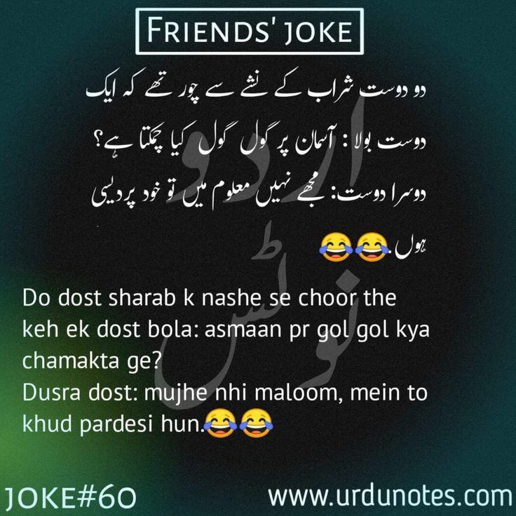 Joke In Urdu Friends In 2020 Friend Jokes Friendship Quotes Funny Friends Quotes Funny