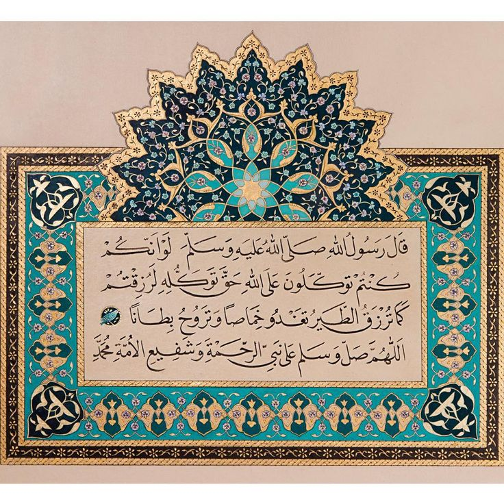 "97 Likes, 4 Comments - New York Islamic Arts (@nyislamicarts) on Instagram: """"Edip Ya Hu"" Illumination: Mujgan Baskoylu. Calligraphy: Fevzi Gunuc"""