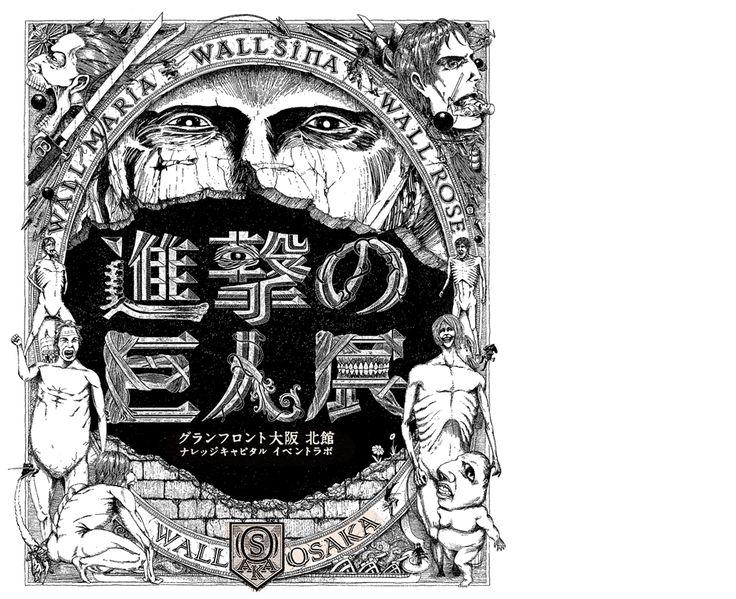 「進撃の巨人展 WALL OSAKA」| MBS