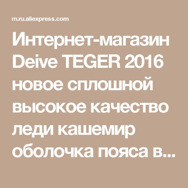 Интернет-магазин Deive TEGER 2016 новое сплошной высокое качество леди кашемир оболочка пояса высокая талия vestidos женщины колена юбка карандаш BY046 | Aliexpress для мобильных