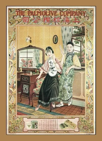 Vintage Chinese Calendar : Best images about chinese vintage posters ads on