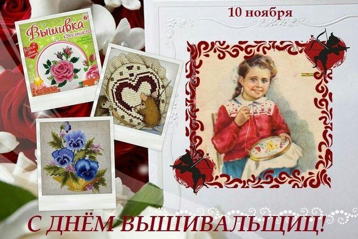 10 ноября день вышивальщицы картинки