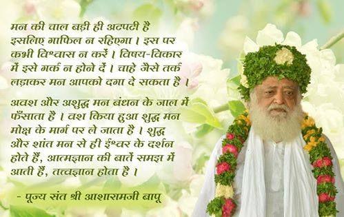 Sant Shri Asaram Bapu wallpaper poster #asaram #bapu #asharam #wallpaper #poster #mann #ki #chaal