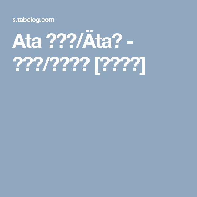 Ata (アタ/Äta) - 代官山/ビストロ [食べログ]