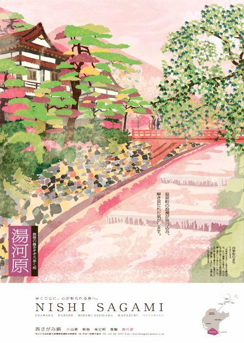 神奈川県観光協會「西さがみ路 5連ポスター 湯河原」