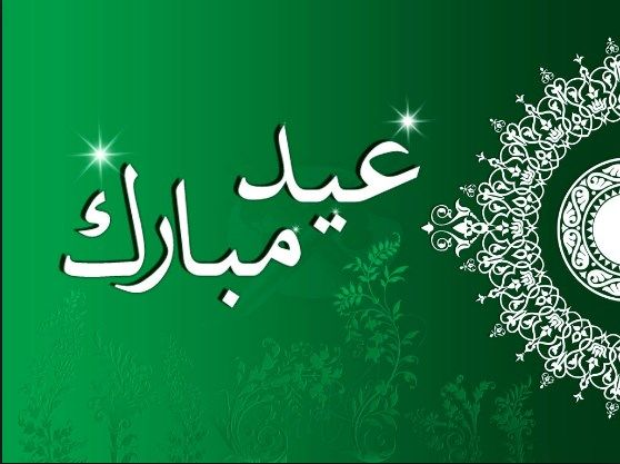 How to wish Eid Mubarak ?? How to wish Happy Eid Mubarak. Eid Mubarak wants is the best act after the completion of Ramadan. Muslims fast for one month and Eid Mubarak as celebrate the occasion. In…