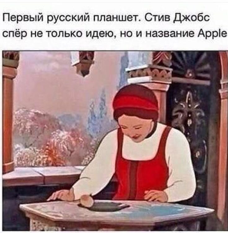 The first Russian tablet. ;)