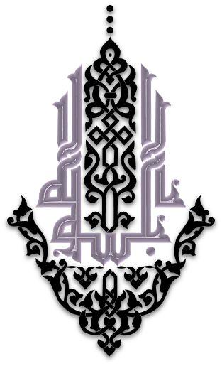 Bismillah (In the name of Allah) – Islamic Graphics