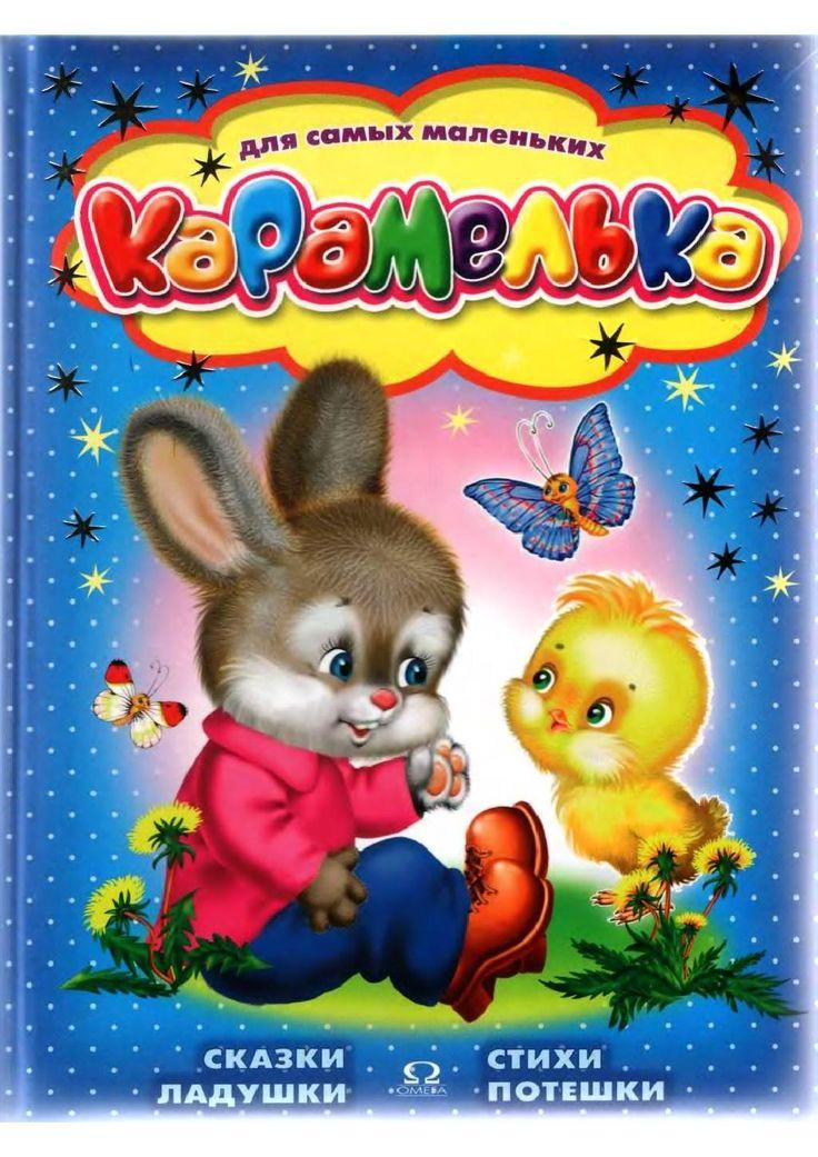 Литературно-художественное издание, для чтения взрослыми детям. Очень красочное издание, Вашим детишкам понравятся как стихи, так и картинки.