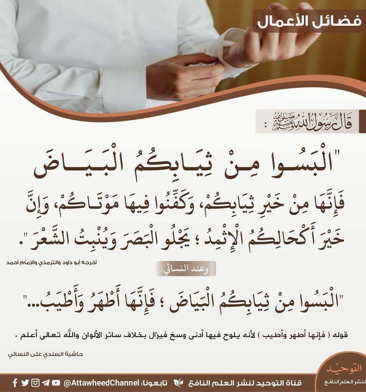 Pin By Seyit Aktepe On حديث نبوى Hadith Words Quotes Islam
