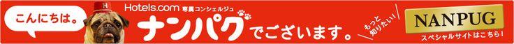 海外ホテル・国内ホテル・格安ホテルを予約 | ホテルズドットコム (Hotels.com Japan)