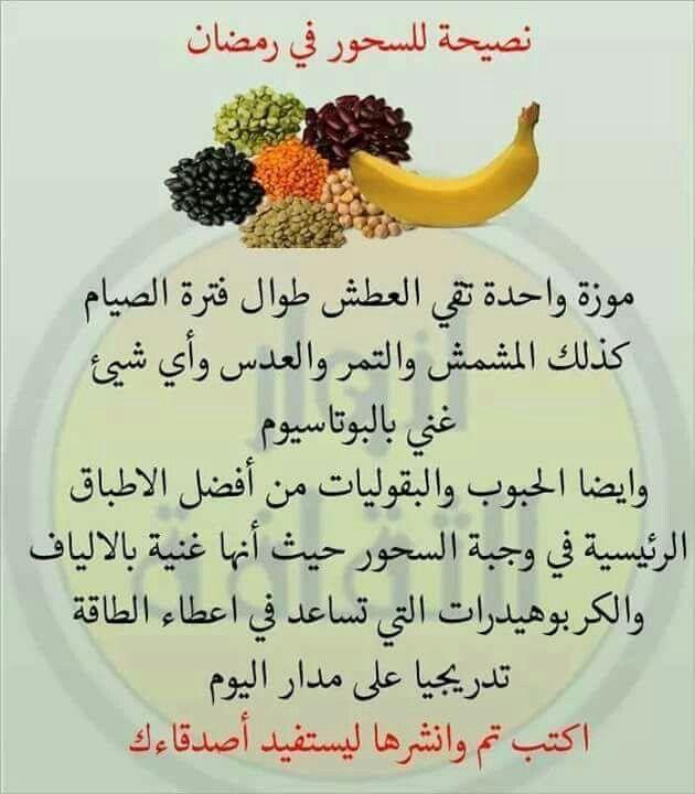 Pin By Shady Zain On Ramadan يجمعنا Health Facts Food Health And Wellness Center Health Fitness Nutrition