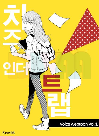 Cheese in the trap m.webtoons.com