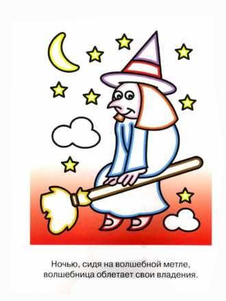 раскраска волшебница для малышей распечатать бесплатно ...