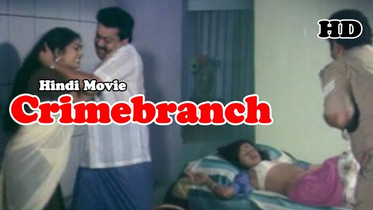 Crime Branch | Hindi | Movie | Thriller Bollywood Movie |HD