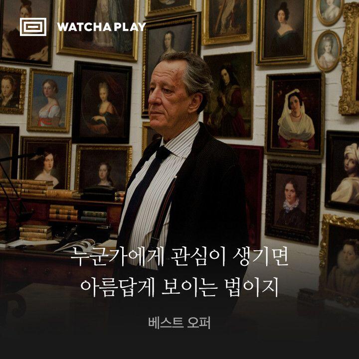 베스트 오퍼 (2013) #왓챠플레이 https://play.watcha.net/contents/mv8j2f?ref=viral
