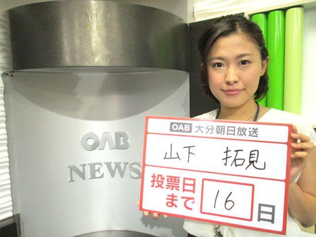 投票日まで16日・選挙ステーション2016|テレビ朝日(OAB 大分朝日放送)