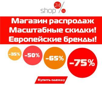 Магазин распродаж