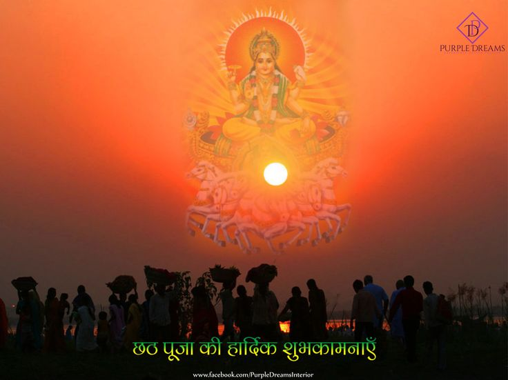 May this Chhath, light up for you. The hopes of Happy times, And dreams for a year full of smiles !!