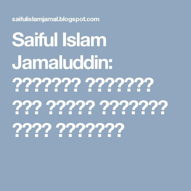 Saiful Islam Jamaluddin: أطروحات بمناسبة مجئ اليوم العالمي للغة العربية