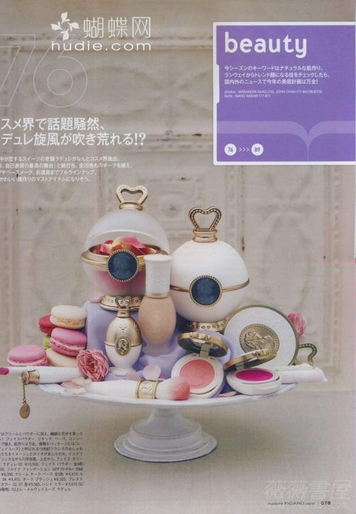 laduree makeup, one looks like an eggcup!
