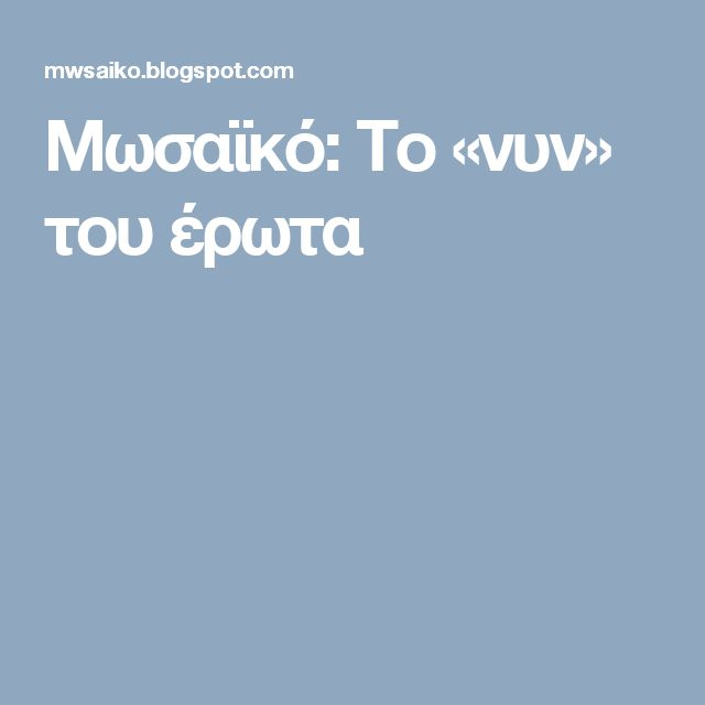 Μωσαϊκό: Το «νυν» του έρωτα