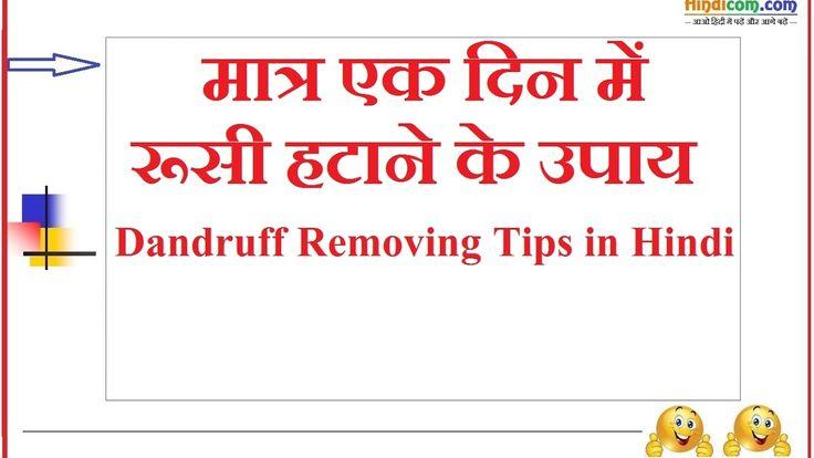 Dandruff Treatment at Home in Hindi - एक दिन में बालों का डेंड्रफ हटाने के घरेलु उपाय at  https://www.youtube.com/watch?v=CGLdW48dbJA