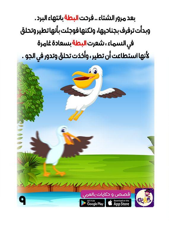 قصة البطة القبيحة للاطفال من قصص الحيوانات للاطفال قصص تربوية مفيدة للطفل قصص قبل النوم Stories For Kids Children Google Play