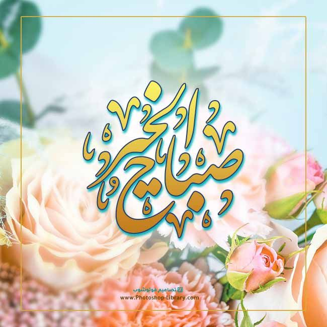 صباح الخير يوم الثلاثاء 2020 صور صباح الخير صباحيه للاصدقاء ۲۰۲۰ Photoshop Arabic Calligraphy Calligraphy