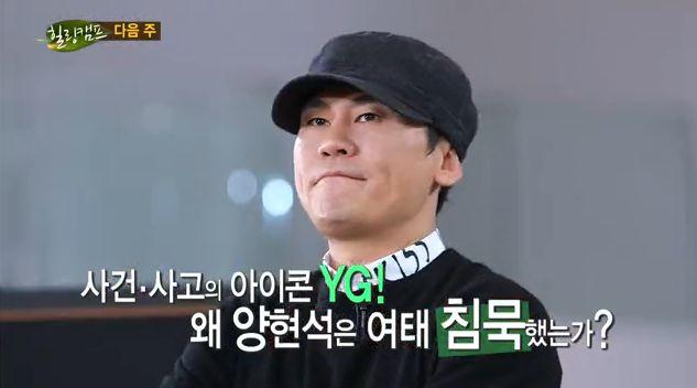 """Yang Hyun Suk to Speak about YG Controversies on Next Week's """"Healing Camp""""?"""