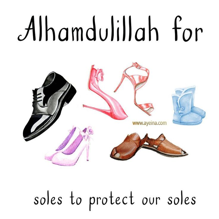55. Alhamdulillah for soles to protect our soles #AlhamdulilahForSeries (watercolor shoes - illustration)