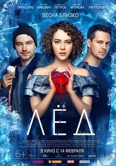Лед 2018 смотреть онлайн полностью полный фильм в хорошем качестве hd720-1080 на русском