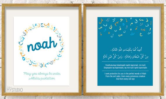 Baby Boy Name & Protection Dua in arabic by inmystudio, Islamic Wall Art Prints. Eid Gift. Muslim Design. Arabic.