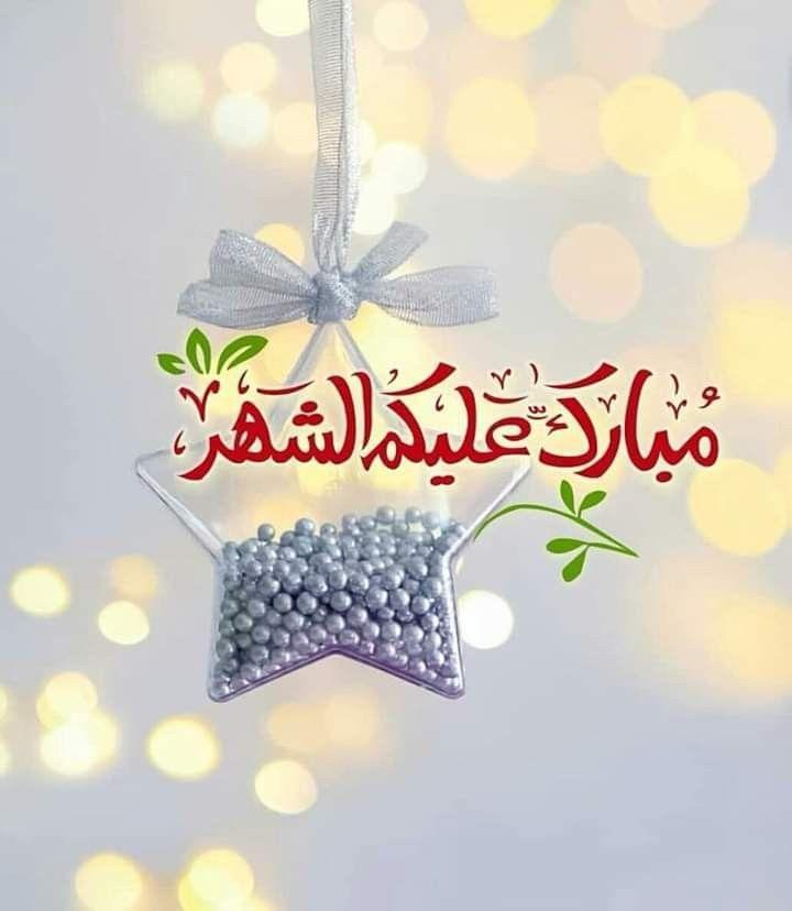 2 رمضان اللهم لك الحمد ان بلغتنا شهرك الفضيل ونسألك ان تعيننا على صيامه وقيامه وأن تكتبنا فيه من المقبول Christmas Ornaments Christmas Bulbs Holiday Decor