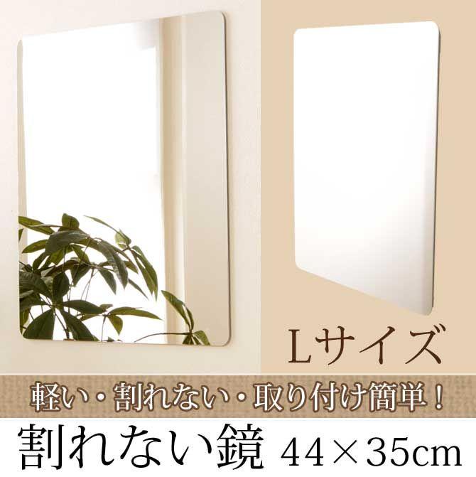 楽天市場 割れない鏡 割れないミラー Lサイズ44 35cm 安全 日本製 割れない鏡ならお子様にも安全 防犯ミラー フィルム