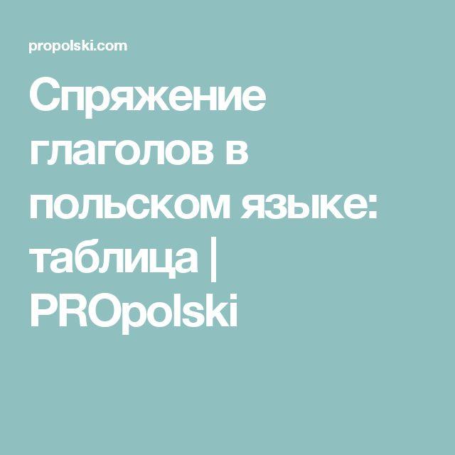 Cпряжение глаголов в польском языке: таблица   PROpolski