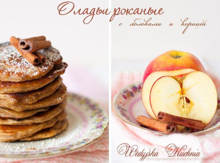 Оладьи ржаные с яблоками и корицей. Wedyjska Kuchnia - вегетарианское блаженство вусов