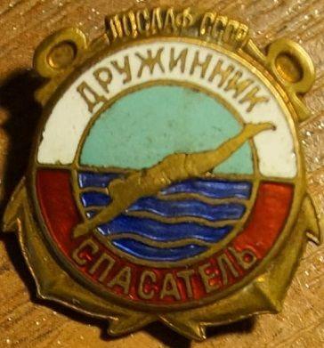 Дружинник спасатель.ДОСААФ СССР.