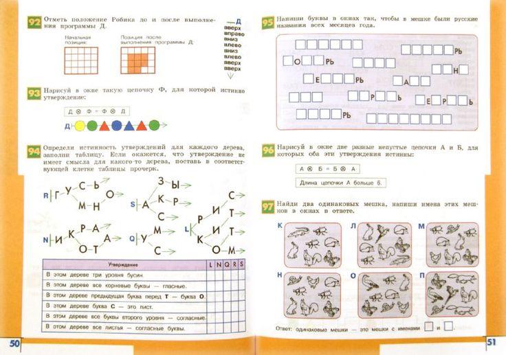 гдз по информатике 3 класс рудченко семенов