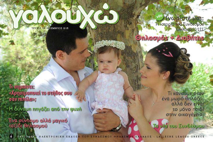 Γαλουχώ, τεύχος 19- Νοέμβριος 2015