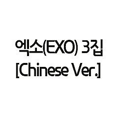 - Exo (EXO) 3th  [Chinese Ver. ]