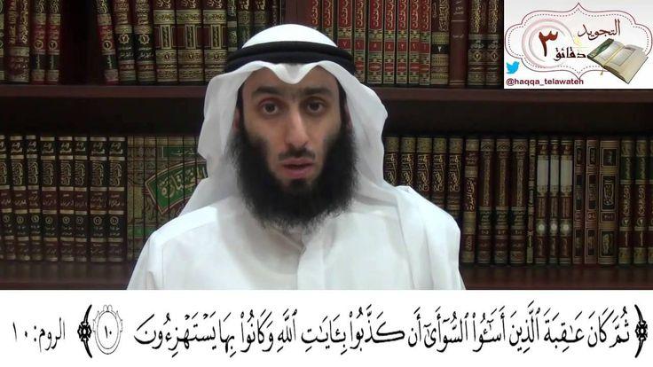 """#صحح ( 81  )  شرح المدود في قوله تعالى :""""  ثم كان عاقبة الذين أساءوا الس..."""
