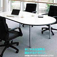 【送料無料】テーブルジョインテックス楕円型W1800×D900mYN-D1890J-514384クロームメッキ会議用テーブル木目調楕円形ミーティングテーブル