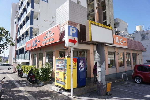 軽食の店 ルビー -