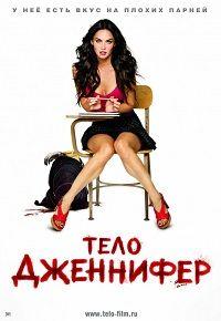 Тело Дженнифер (2009)