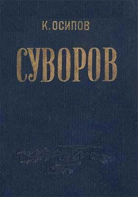 Осипов К. Суворов. Обложка издания 1949 г.Таким Суворова знали наши отцы и деды.