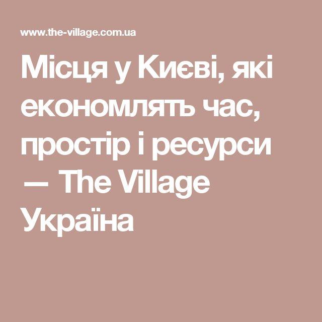Місця у Києві, які економлять час, простір і ресурси — The Village Україна